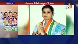 అసెంబ్లీలోకి ఆరుగురు మహిళలు | Six Women Candidates to Enter in Assembly