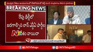 Chandrababu to Return from Delhi as Non NDA Meeting PostPoned | NTV