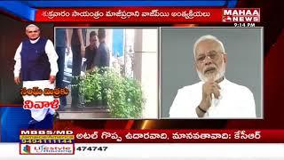 PM Modi About Atal Bihari Vajpayee Death | Live Updates