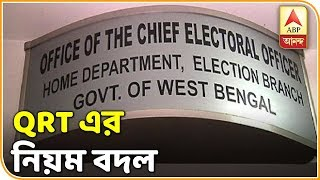 Police Super & DC to direct QRT, says EC | ABP Ananda