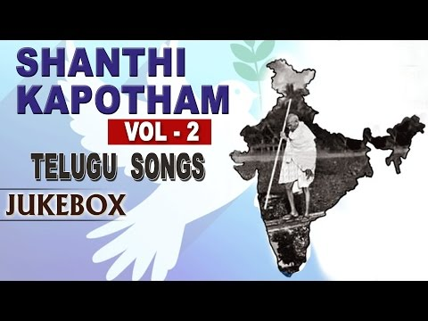 Telugu Folk Songs | Shanthi Kapotham | Folk Songs Telugu video