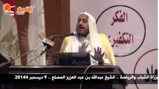 يقين | ندوة للشيخ عبدالله بن عبد العزيز في وزارة الشباب والرياضة