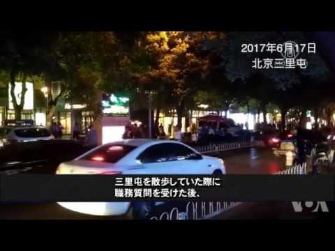 北京市内に不動産新政策に「散歩」で抗議