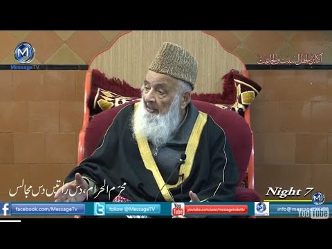 [Clip] Difference between Imamat and Khilafat امامت اور خلافت میں فرق | MessageTv