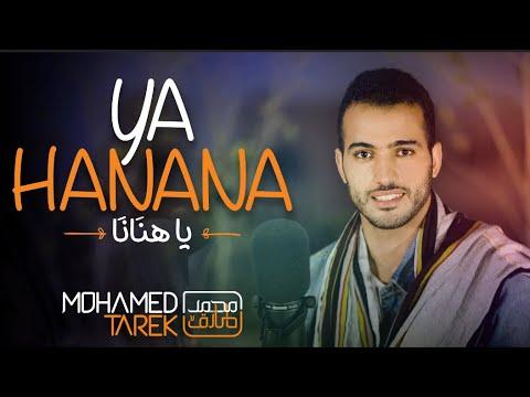 Ya Hanana - Mohamed tarek | يا هنانا - محمد طارق