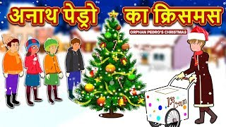 अनाथ पेड्रो का क्रिसमस - Hindi Kahaniya for Kids | Stories for Kids | Moral Stories |Christmas Story
