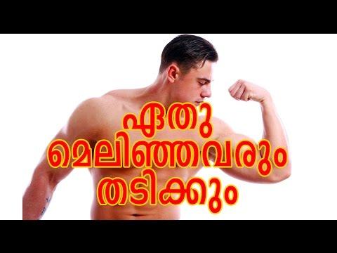 മെലിഞ്ഞവർ ഇനി വിഷമിക്കേണ്ട | Malayalam health tips #MalluHealth