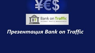 Презентация Bank on Traffic