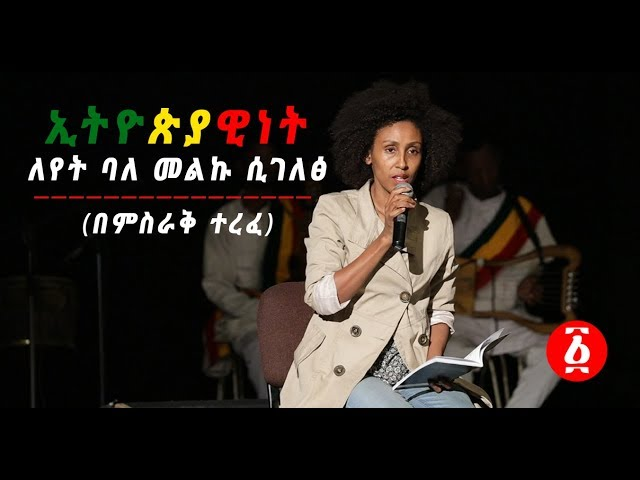 Expressing Ethiopianism In A unique Way