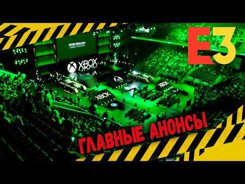 """Главные Анонсы E3 - """"Токсичное"""" Мнение"""