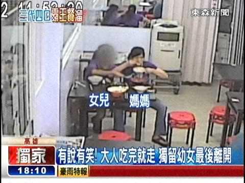 [東森新聞HD]阿公帶隊「老練」! 三代四口吃霸王餐溜了