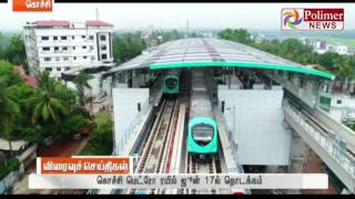 PM Modi inaugurates Metro services in Kerela by June 17th | Polimer News