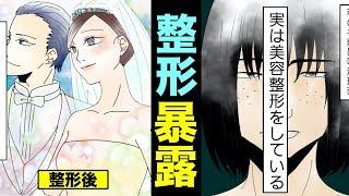 【漫画】彼女に美容整形を暴露されたらどうなるのか?→20回の整形を暴露された男の末路・・・(マンガ動画)