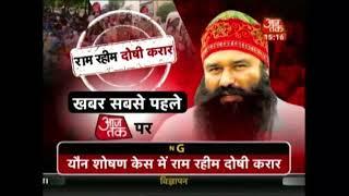 Download Aaj Tak Exclusive: Dera Sacha Sauda Head Gurmeet Ram Rahim Singh Found Guilty Of Rape 3Gp Mp4