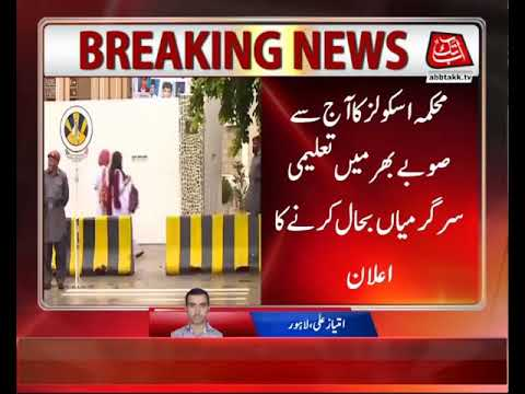 Educational Institutes in Punjab To Reopen Today