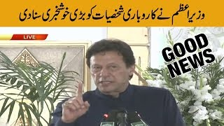 PM Imran Khan Speech at Gujranwala Chamber of Commerce event in Islamabad