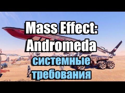 Mass Effect: Andromeda системные требования