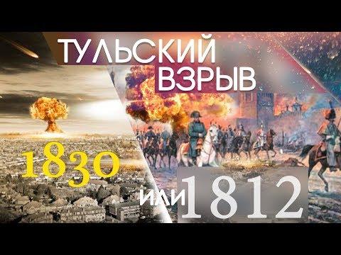 Тульский ВЗРЫВ. 1830 или 1812? #AISPIK #aispik #айспик