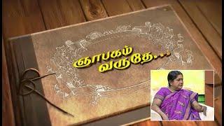 Gnabagam Varuthey - Vasantham TV (15 - 12-2018)