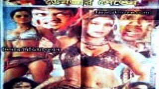 Bangla B grade hot Movie Danger 7⁄ডেঞ্জার সেভেন full movie with song   YouTube
