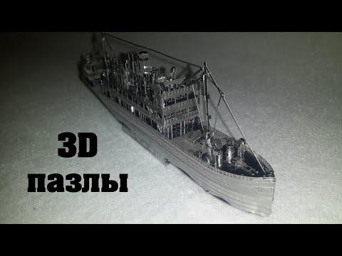 Металлические 3D пазлы большой корабль.