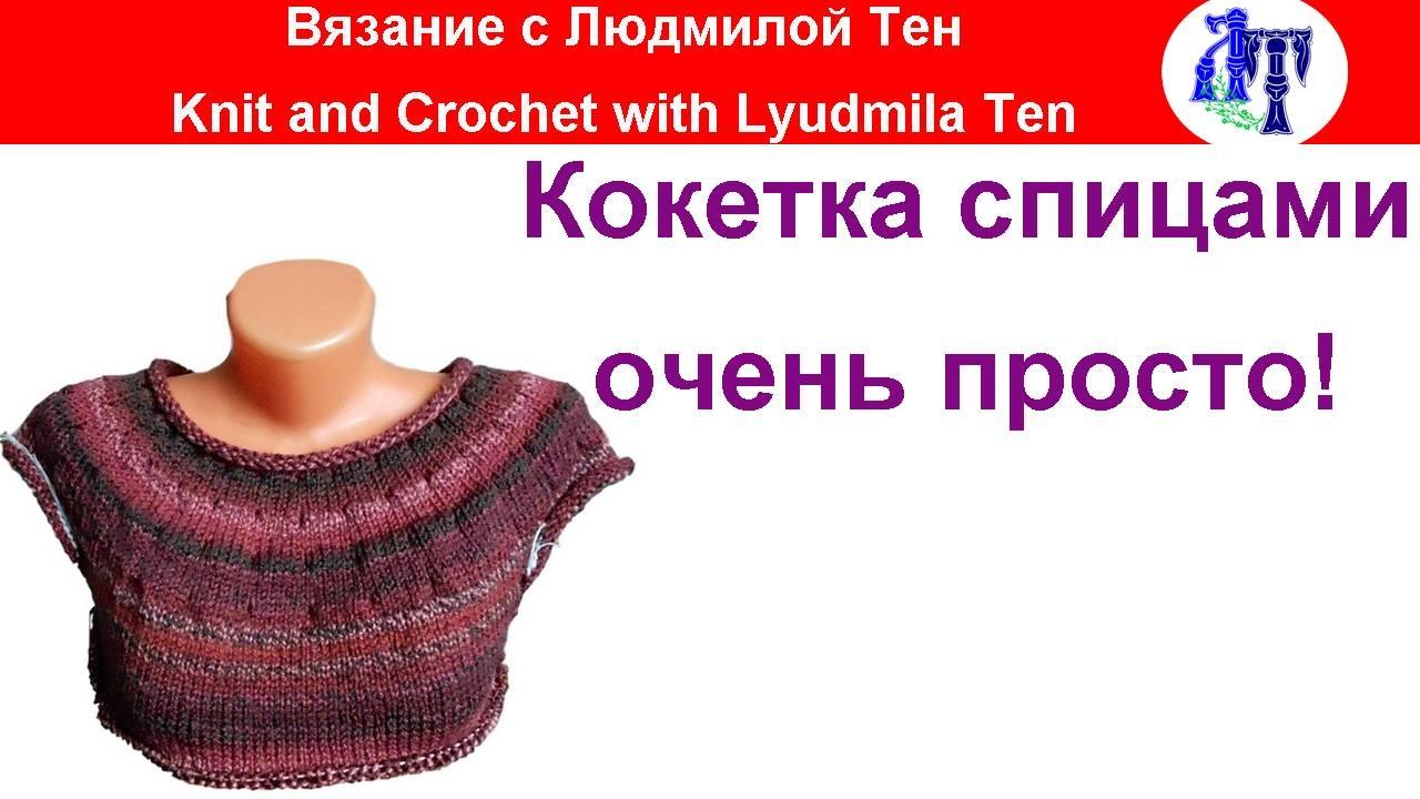 Людмила тен вязание спицами