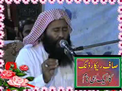 Molana Qari Khalid Mujahid Very Beautiful Speach (orat Ka Muqam) video
