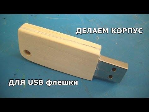 Деревянный корпус для USB ФЛЕШКИ.