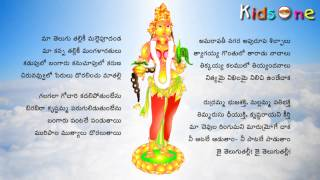 Maa Telugu Talliki Malle Poodanda    Offcial Song of Andhra Pradesh