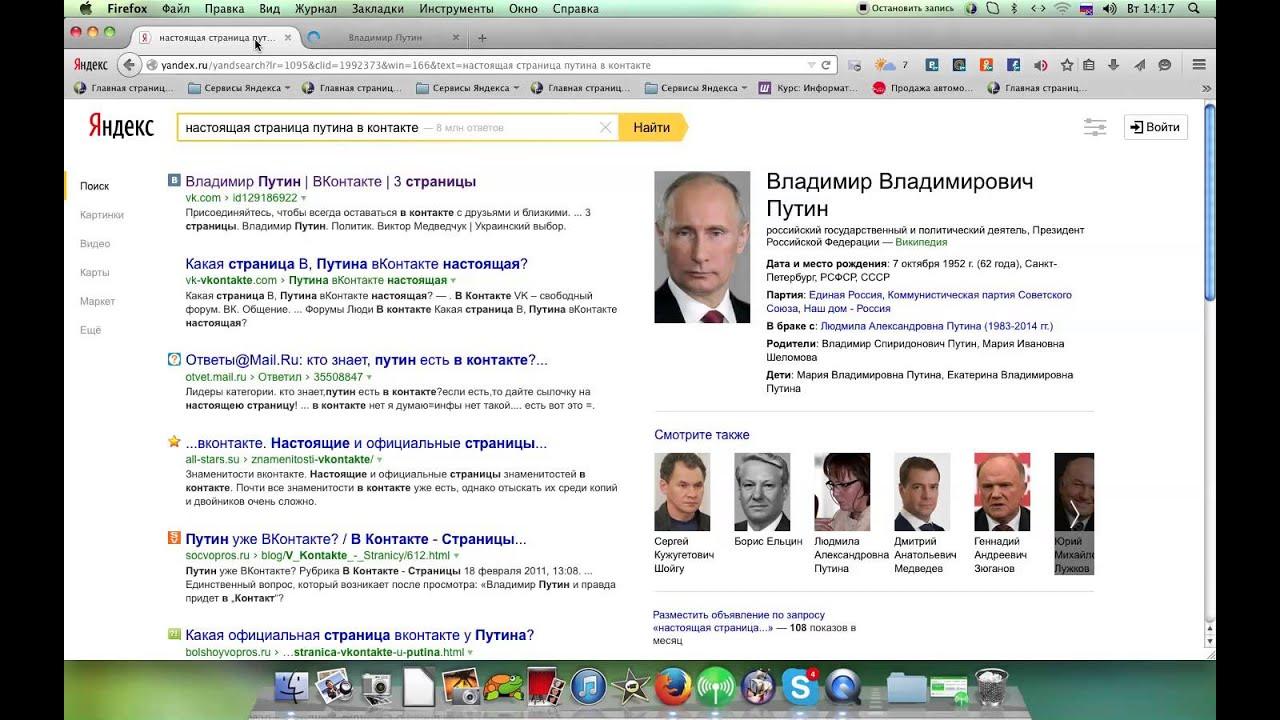 Путин в контакте