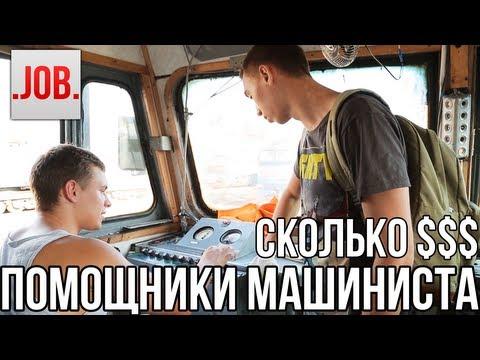 Сколько получают помощники машиниста?