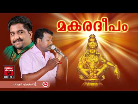 New Ayyappa Devotional Songs Malayalam 2014 | Makaradeepam | Song Pamba Ganapathi video