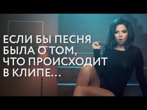 Мот и Бьянка – Абсолютно Всё (Если бы песня была о том, что происходит в клипе)
