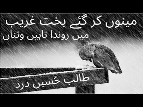 Mainu Kar Gaye Bakht Ghareeb By Talib Hussain Dard video