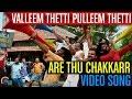 Valleem Thetti Pulleem Thetti | Are Thu Chakkarr Song Video | Kunchacko Boban, Shyamili | Official MP3