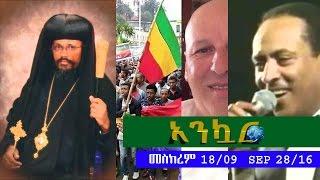 Ethiopia - Ankuar - Ethiopian Daily News Digest | September 28, 2016