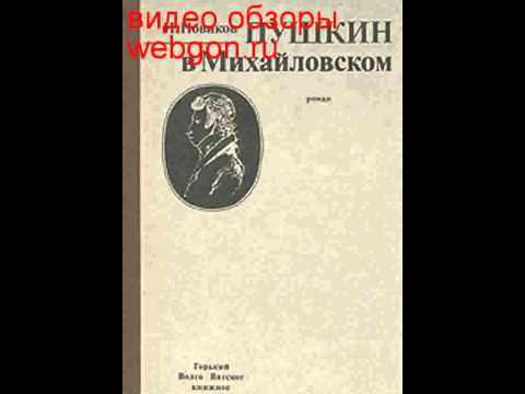 Пушкин в Михайловском скачать отзывы видео обзор pdf djvu