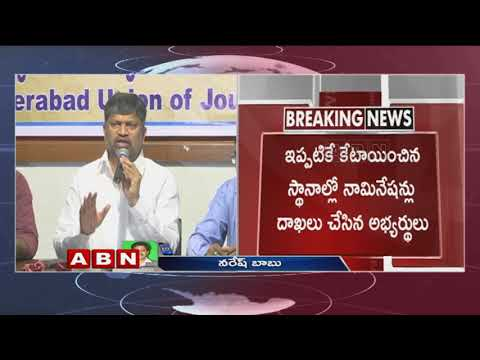 TTDP to give B-forms to MLA Candidates Today | Updates | ABN Telugu