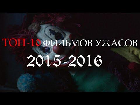 ТОП-10 ФИЛЬМОВ УЖАСОВ 2016