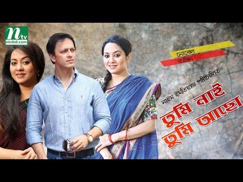 Bangla Natok Tumi Nai Tumi Acho (তুমি নাই তুমি আছো)   Tarin & Nobel   Bangla Drama By Noyeem Imtiaz