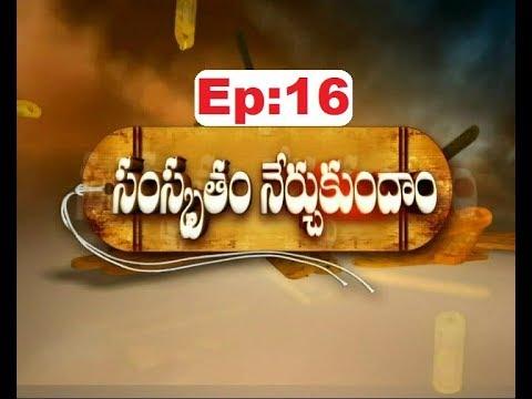 Samskrutam Nerchukundam | Ep 16 | 14-05-18 | SVBC TTD