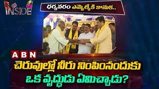 Reasons Behind Farmers Praising TDP MLA Suri | Inside