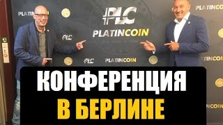 ♛ PLATINCOIN! Новости из Берлина ! ВЕБИНАР PLC GROUP 07 04 Платинкоин Platin Coin
