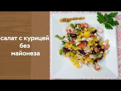 Салаты с грибами рецепты без майонеза