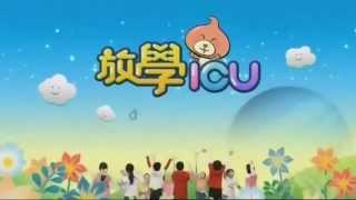 [FULL] 馬浚偉 - 放學ICU (2006)