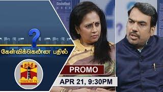 PROMO | Kelvikkenna Bathil | Exclusive Interview with Lakshmy Ramakrishnan | Thanthi Tv