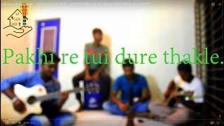 Pakhi re tui dure thakle.. COVER BY GAN GHOR -(গান ঘর) পাখিরে তুই দূরে থাকলে কিছুই আমার ভালো লাগেনা