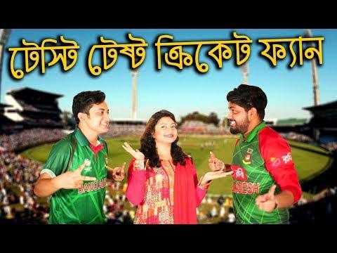 Bangladesh vs South Africa Test 2017    টেস্ট ক্রিকেট ফ্যান   Test Series 2017   Prank King