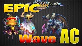 Castle Clash/Битва Замков, Эпичное прохождение волны АС, Wave AC