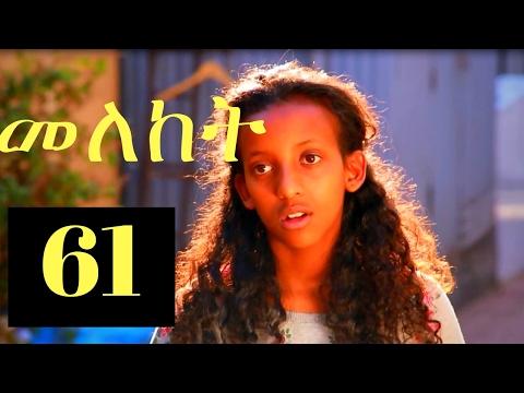 Meleket Drama መለከት - Episode 61